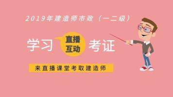 【梁玉教育】2019一级建造师市政直播公开课-免费
