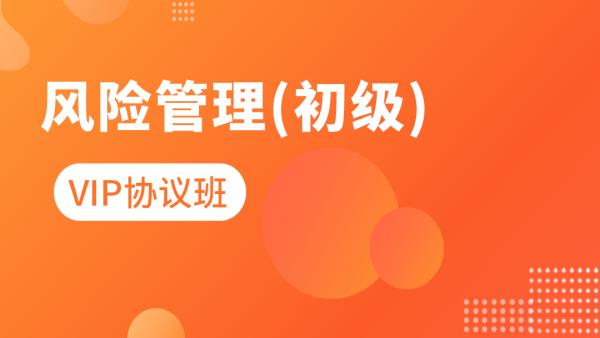 2021年【银行初级】风险管理-vip协议班