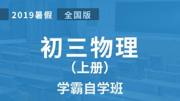 2019初三物理:学霸自学班(暑假预习)【家课堂网校】