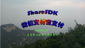 M02_ShareSDK微信支付宝支付