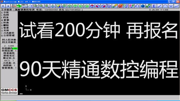 MasterCAM9.1数控CNC编程三四五轴数控编程精通课程