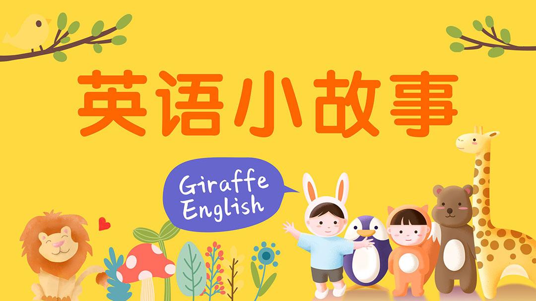 长颈鹿美语英语小故事