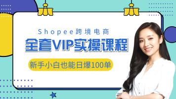 东南亚虾皮Shopee跨境电商 VIP全套实操课程