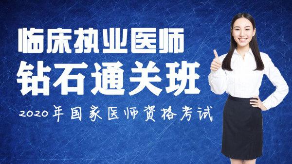 【临床执业医师】钻石通关班—2020年国家医师资格考试【学乐优】