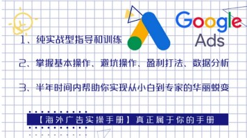 GoogleAds搜索广告系列2021