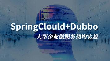 SpringClould+Dubbo大型企业微服务架构实战