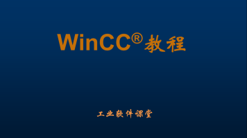 Wincc技巧之高效编程