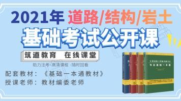 【筑道教育】2021年勘察设计基础考试免费公开课