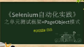 【Python3】Selenium自动化实践系列『2』之单元测试框架+PO模式