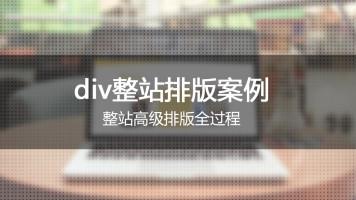 网站制作网页设计视频教程 div+css配合HTML5和css3完整布局