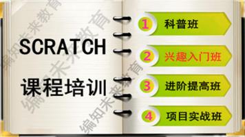 Scratch兴趣入门班