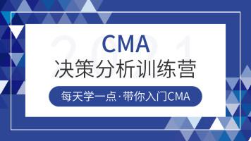 【CMA决策分析营】每天学一点,带你入门CMA