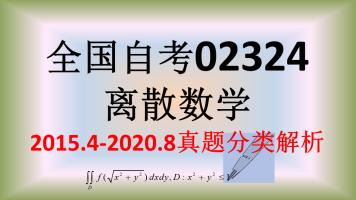 ③全国自考离散数学02324真题分类解析课(201504-202008)
