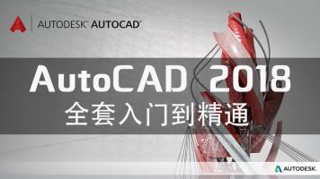 CAD2018 入门到精通全套教程
