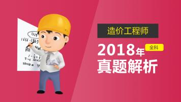 2018年造价工程师真题解析(管理、工程计价、计量、案例分析)