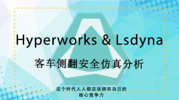 Hyperworks联合LS-DYNA客车侧翻仿真分析