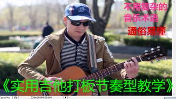 《实用吉他打板节奏型教学》