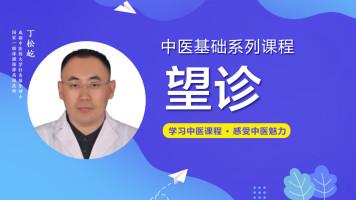 中医基础课程-望诊