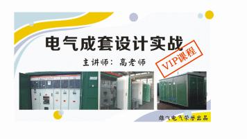 电气成套设计VIP课程