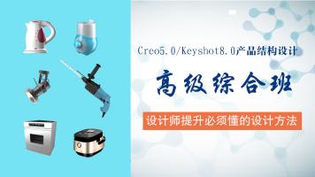 Creo+Keyshot产品结构设计 高级综合班