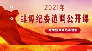 2021蚌埠纪委选调考情暨热点讲解