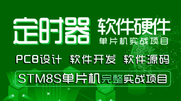 STM8S定时器开发实战项目/STM8S开发/AD视频教程/嵌入式系统开发