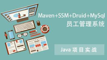 基于Maven+SpringMVC+ MyBatis +Druid+MySql员工管理系统视频教