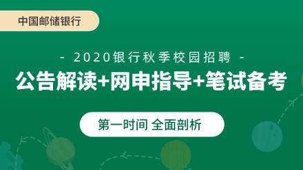2020邮储银行公告解读+网申指导+笔试备考
