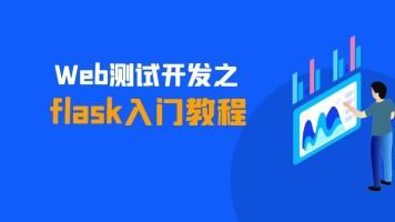 Web测试开发之flask框架特训营
