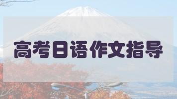高考日语作文指导【周莉莉老师】