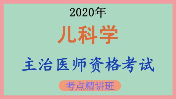 [中级职称]【临床儿科】2020年儿科学主治医师考点精讲课