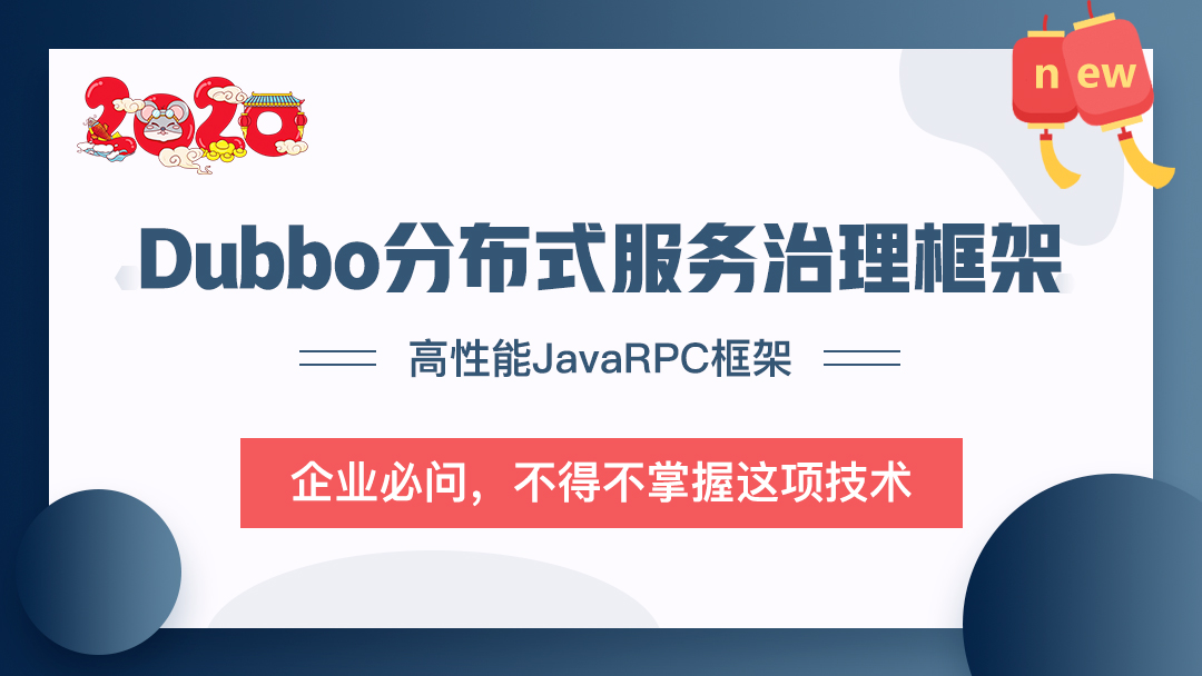 dubbo入门到精通视频教程【免费学习】