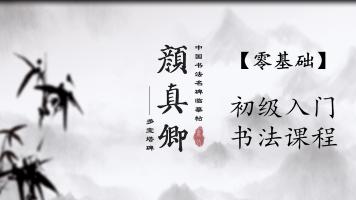 【零基础】初级入门书法课程(颜真卿-多宝塔碑)