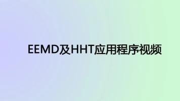 经验模态分解(EMD)及希尔伯特变换(HHT)和MATLAB程序分析