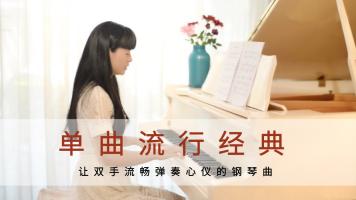 钢琴教学流行单曲