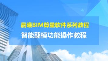 晨曦BIM智能翻模功能操作视频教程
