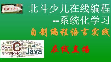 自制编程语言实践
