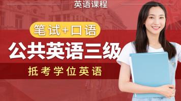 国内考试公共英语三级 PETS3BEC 自考 成人学位英语 精讲