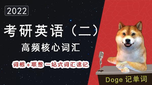 考研英语(二)高频核心词汇2500 单词速记-Doge记英语单词