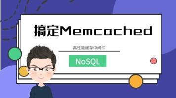 一次性搞定Memcached NoSQL数据库 零基础到精通