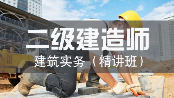 2017二级建造师建筑实务名师面授精讲通关班