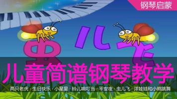 儿歌简谱钢琴教学-儿童自学钢琴启蒙课程五线谱键盘入门