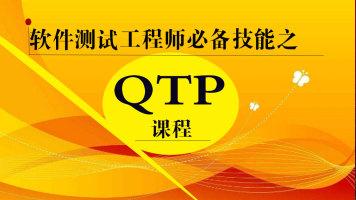 软件测试之自动化测试工具QTP使用详解