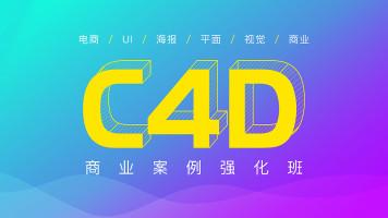 C4D综合班/Redshift+VRay渲染器C4D电商/C4D平面设计/C4D特训营