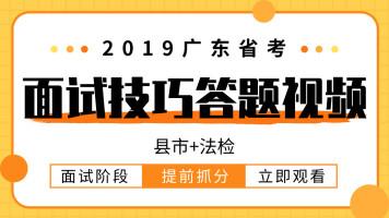 2019年广东省考县综合面试视频