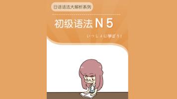 旭文日语网络课堂-N5语法课程