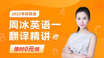 湖北新文道2022考研英语周冰【英语一翻译】课程精讲