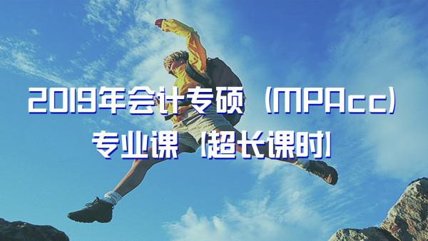 渥德2019年会计专硕(MPAcc)专业课