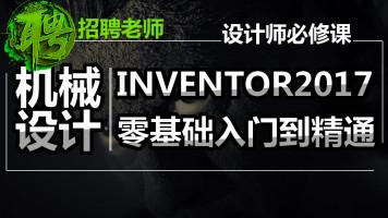Inventor2017全套基础视频教程/机械设计/零基础自学入门精通免费