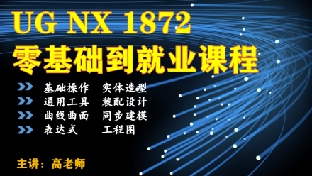 NX1872零基础到就业课程